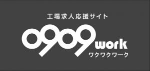0909work